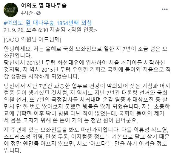 사진=페이스북 페이지 '여의도 옆 대나무숲' 화면 캡처.