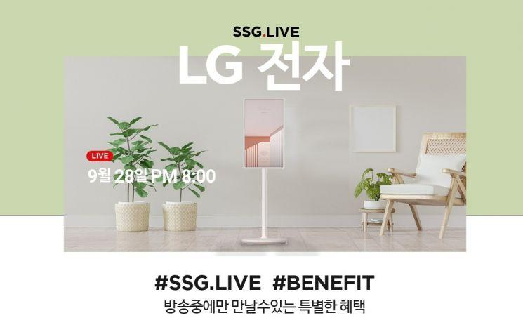 SSG닷컴이 28일 오후 8시 자체 라이브커머스 채널 '쓱라이브'에서 LG전자의 인기 가전 20여 종을 판매한다.