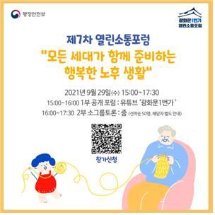 노후준비 지원정책 발굴, 행안부-교육부 공동 토론회