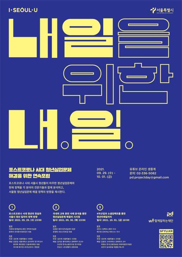 포스트 코로나 '청년 실업' 해결방안 모색…서울시, 29일 연속포럼 개최