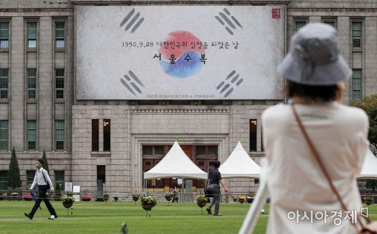 [포토]서울수복 71주년 기념, 서울도서관 외벽에 걸린 대형 태극기