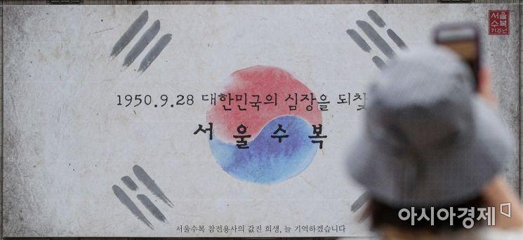 [포토]서울도서관 외벽에 걸린 대형태극기