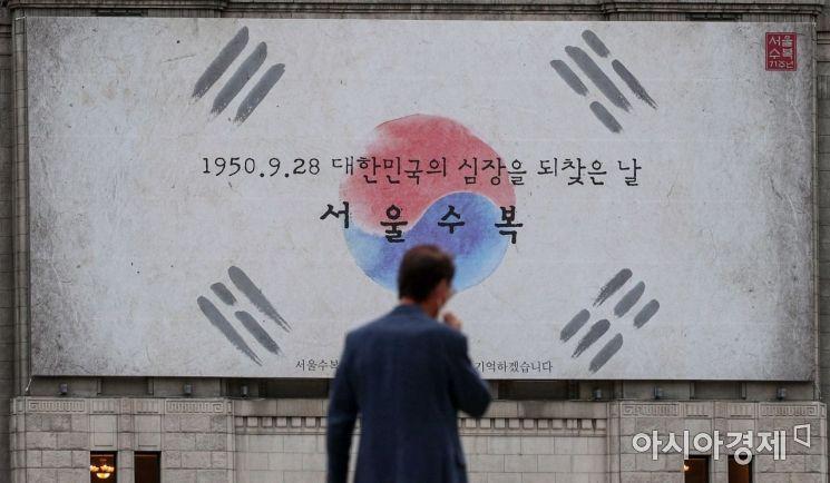 [포토]서울수복 기념 서울도서관 꿈새김판 새단장