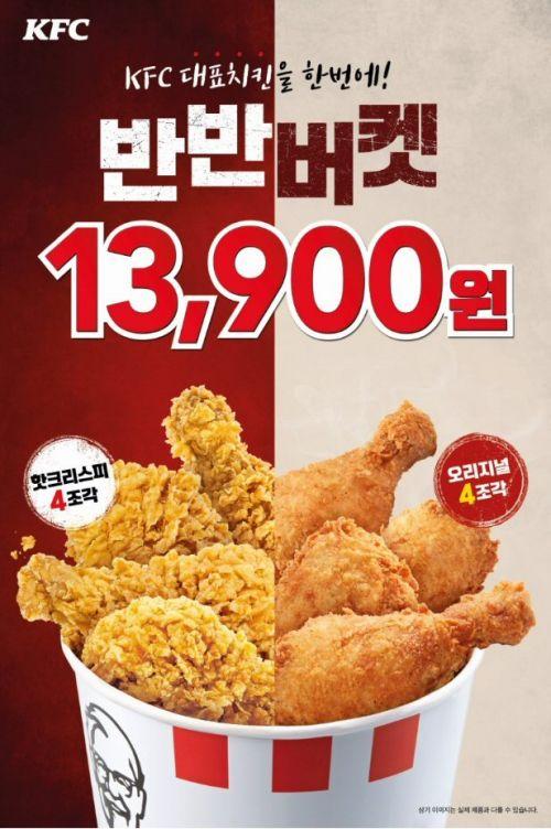 KFC, 후라이드 치킨 '반반버켓' 할인전