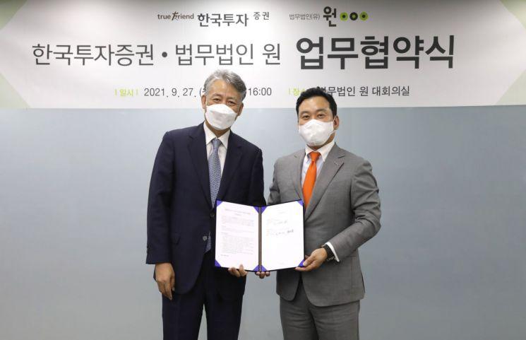 한국투자증권-법무법인 원 MOU.. 초고액자산 고객 컨설팅