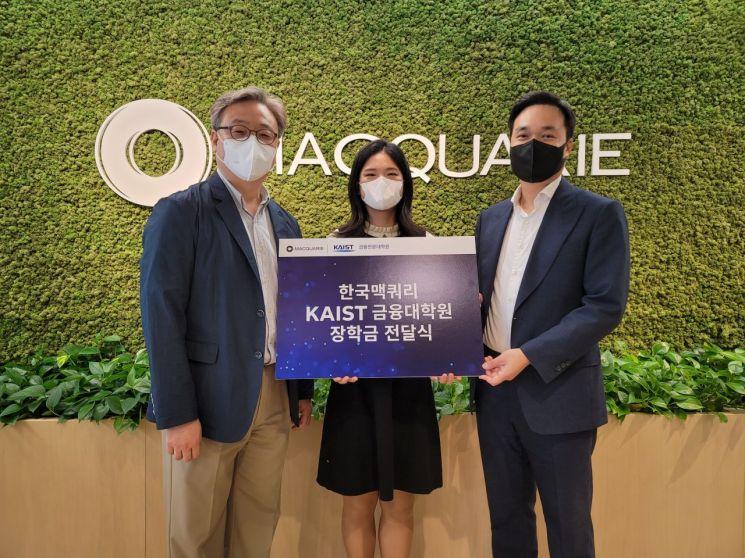 (왼쪽부터) 이인무 카이스트 경영대학장, 권민정 학생, 한국맥쿼리 김용환 대표.
