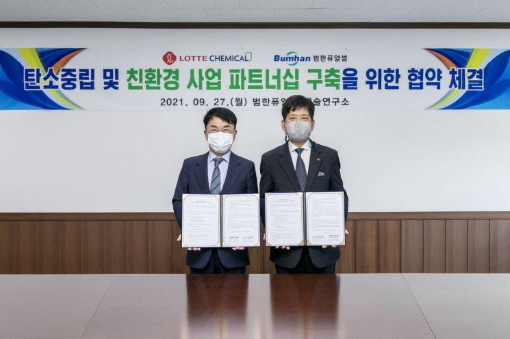 정영식 범한퓨얼셀 대표(왼쪽)와 김연섭 롯데케미칼 ESG경영본부장이 협약 체결 후 기념사진을 찍고 있다.