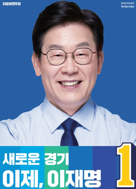 민선7기 선거공약서 표지 <사진=경기도 홈페이지 캡쳐>