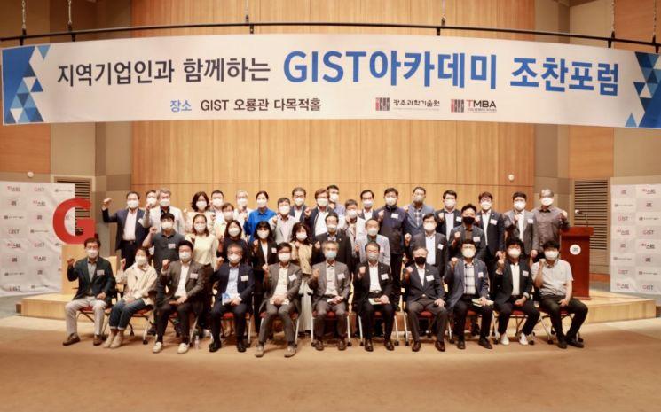 GIST아카데미는 지난 27일 9월 조찬포럼을 개최했다. 사진=지스트 제공.