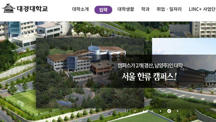 대경대학교 홈페이지 캡처.
