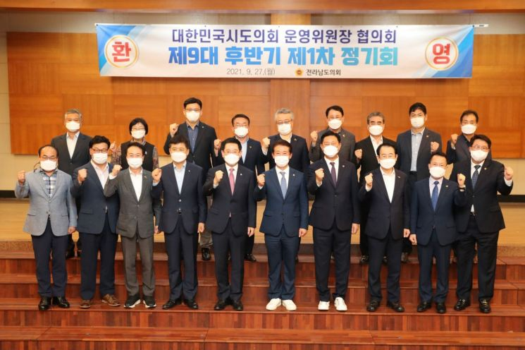 전국시도의회운영위원장협의회는 목포 신안비치호텔에서 제9대 후반기 제1차 정기회를 개최했다. 사진=전남도의회 제공