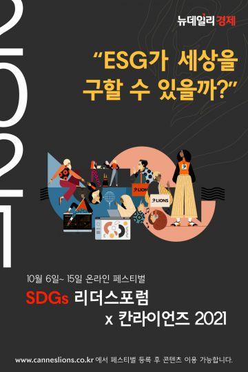 SDGs 리더스포럼 x 칸라이언즈 2021 포스터. 사진제공=칸 라이언즈 코리아.