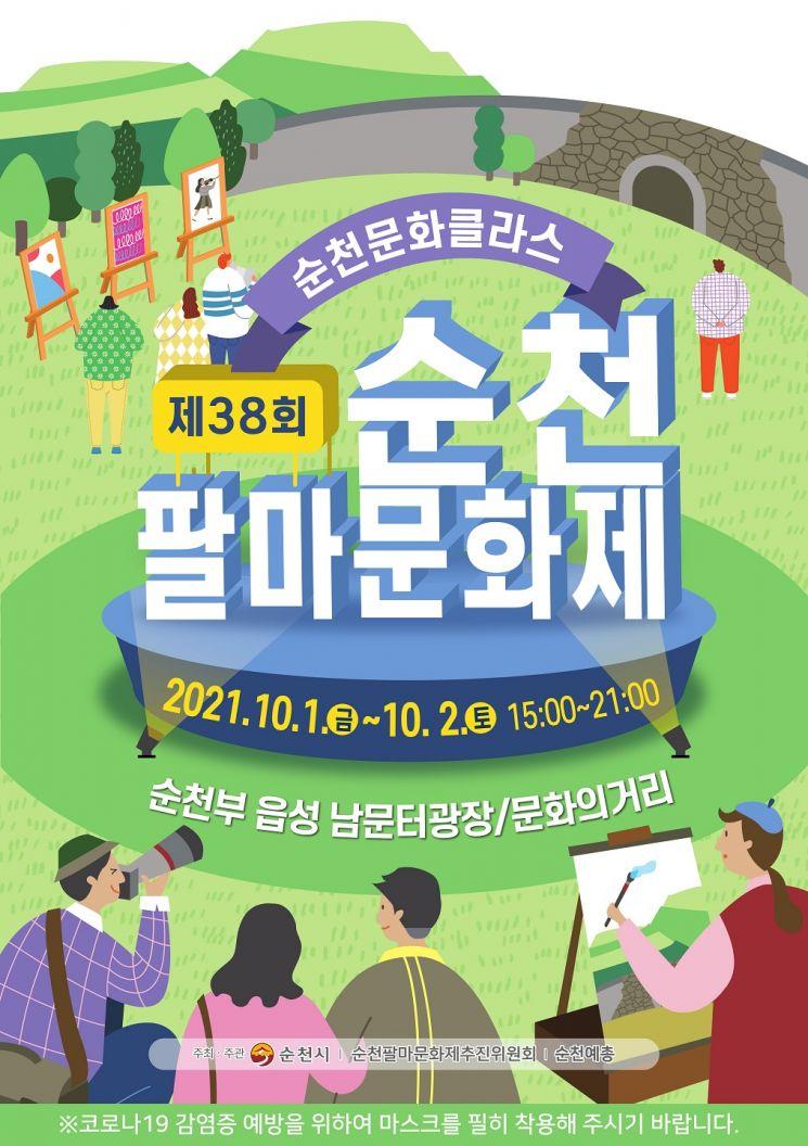 순천시, 제38회 순천팔마문화제 개최
