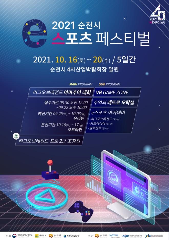 순천시 '2021 순천시 e스포츠 페스티벌' 개최
