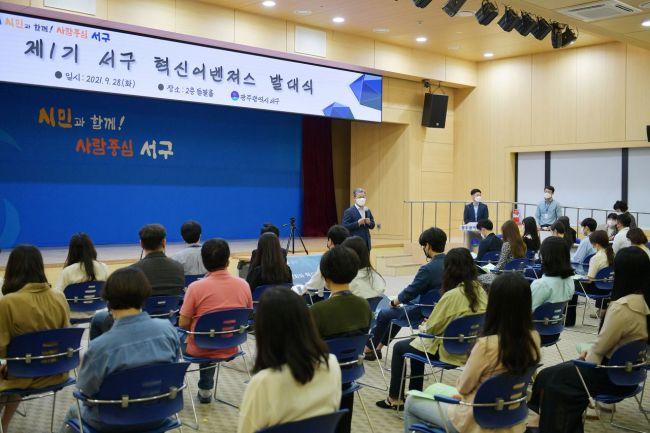 광주 서구, 공직자 '혁신 어벤져스 발대식' 개최