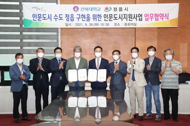 정읍시-전북대, 인문학 교육 확대 '맞손'