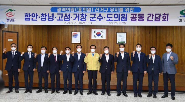 전국동시지방선거 4개군 군수·도의원 선거구 유지 간담회 [이미지출처=거창군]