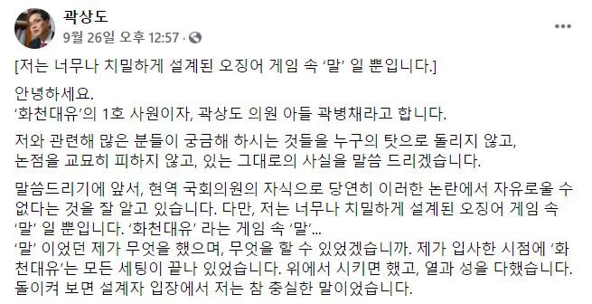 지난 26일 아들 곽씨가 아버지 곽 의원의 페이스북을 통해 입장문을 공개했다. /사진=곽 의원 페이스북 캡처