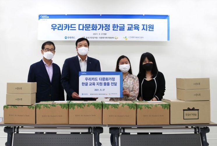 [포토]우리카드, 다문화가정 취업 지원 위한 한국어 교재 전달