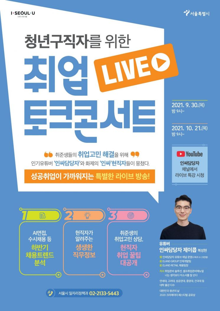 서울시, '자기소개서 작성법' 온라인 취업 라이브 특강