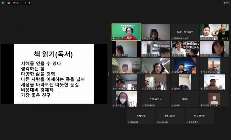 독서의 달을 맞아  '독서의 달' 행사를 온라인으로 진행하고 있다.[이미지출처=동래구진로교육지원센터]