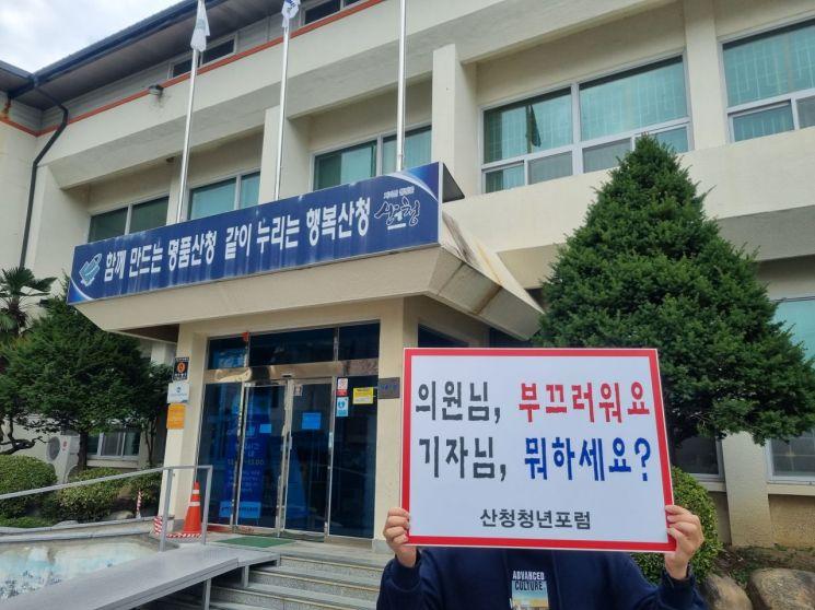 단성면사무소 앞 1인 시위 [이미지출처=산청청년포럼]
