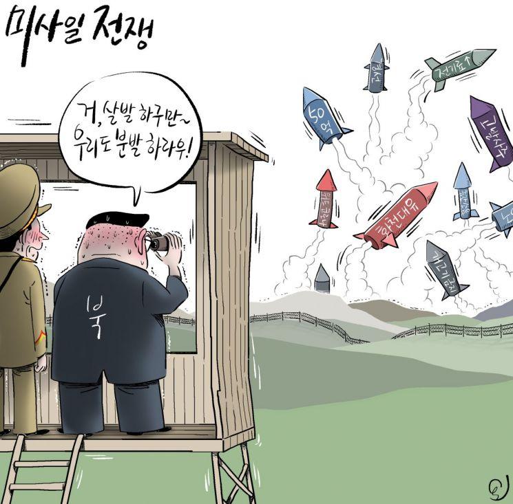 [오성수의 툰] 미사일 전쟁