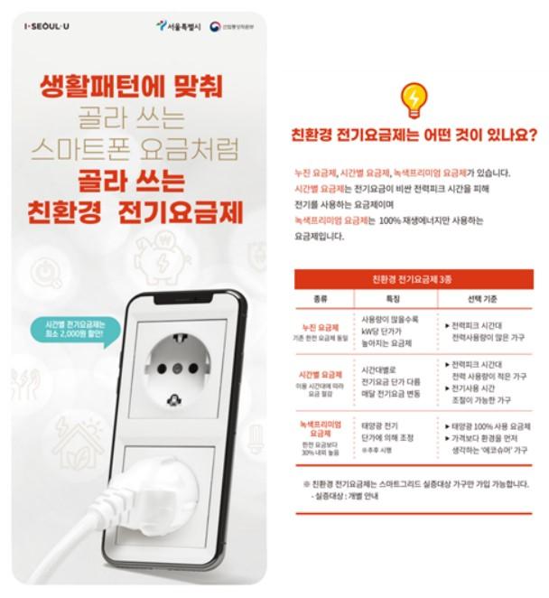 서울시 '시간별요금제' 시범도입…친환경 요금제로 비용절감 유도