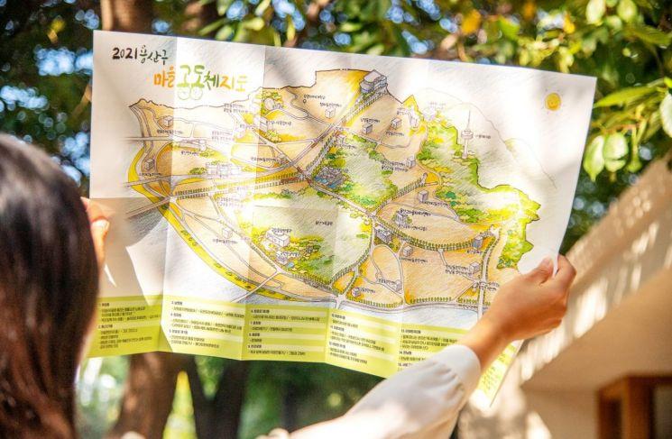용산구, 2021년 마을공동체 지도 제작·배포