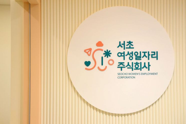 조은희 서초구청장 또 다른 혁신...전국 최초 '서초여성일자리주식회사' 10월1일 출범