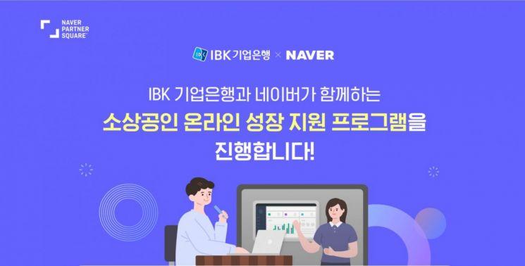 기업은행-네이버, 소상공인 온라인 진출 활성화 위한 업무협약