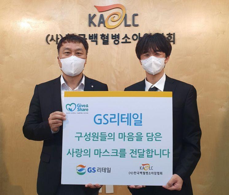 28일 GS리테일이 백혈병소아암협회에 마스크 1만3000여장, 헌혈증 1000여장을 기부했다