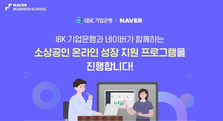 네이버, IBK기업은행과 중소상공인 교육 나선다