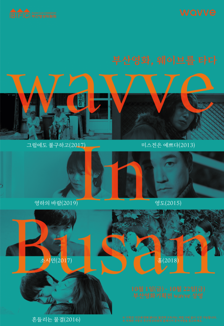 OTT 웨이브, 부산 영화 기획전 'wavve in Busan' 개최
