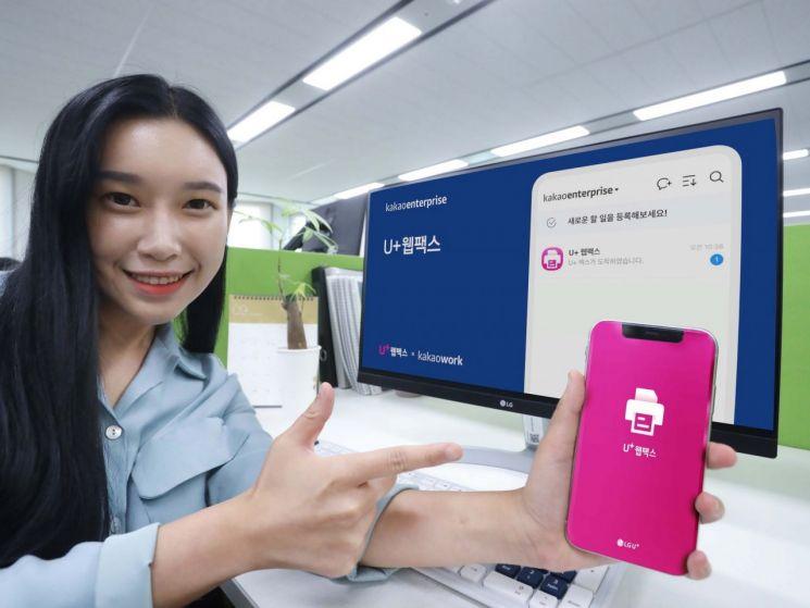 LG U+ 솔루션, 카카오엔터프라이즈 업무 플랫폼에 입점