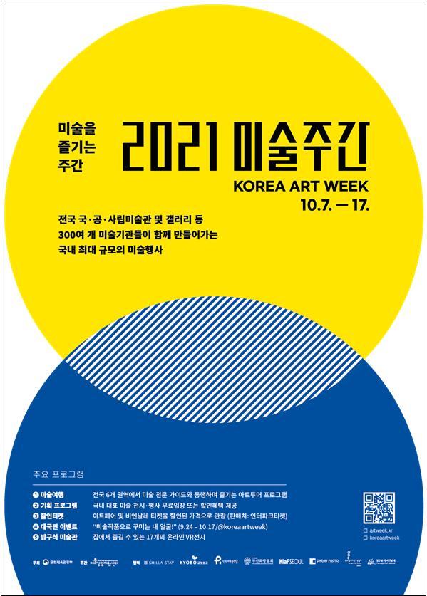 문체부, '2021 미술주간' 내달 7일 개막