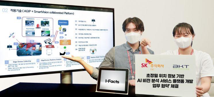 SK㈜ C&C 'AI 눈', 산업 현장 안전 골든타임 잡는다