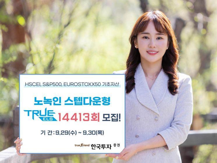 한국투자증권, 온라인 ELS 200억 한도 모집