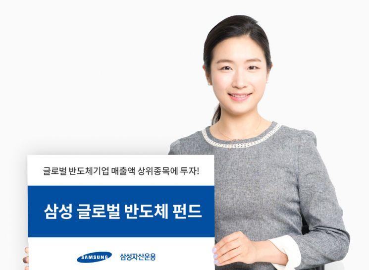 삼성자산운용, '삼성 글로벌 반도체 펀드' 출시