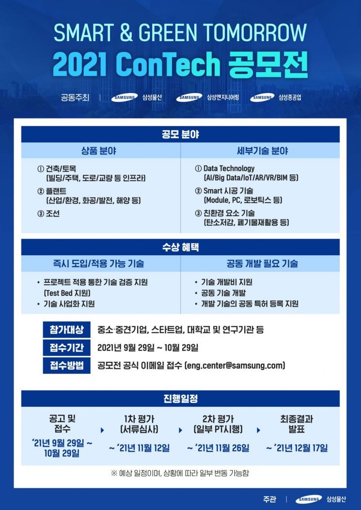 삼성물산·삼성엔지니어링·삼성중공업 'EPC 기술 공모전' 공동개최