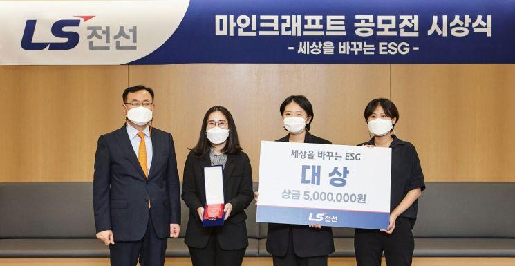 LS전선은 29일 LS용산타워에서 'LS전선 마인크래프트 ESG 공모전' 시상식을 개최했다. 명노현 대표(사진 맨 왼쪽)와 수상자들이 기념 촬영을 하고 있다./사진=LS전선