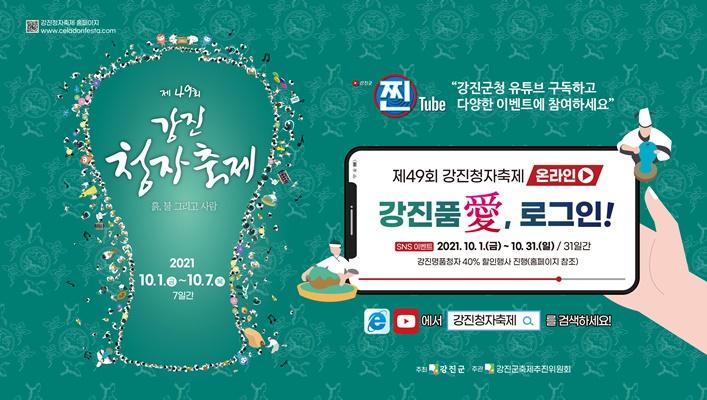 강진청자축제가 내달 1일부터 7일까지 온라인 축제로 열린다. ⓒ 아시아경제