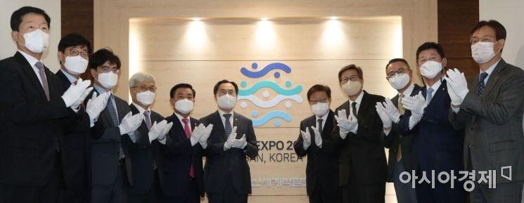 [포토] 2030 부산세계박람회 유치위원회 사무처 현판식