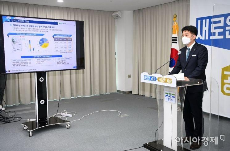 경기도 반도체 산업 육성 전략 브리핑 [경기도]