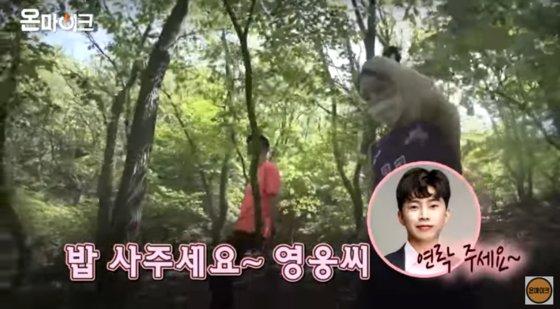 배구선수 이다영이 지난해 5월 한 인터뷰에서 가수 임영웅을 언급한 장면. /사진=유튜브 채널 '온마이크' 캡쳐