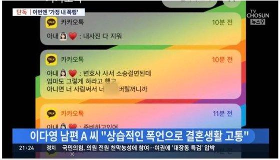 A씨가 공개한 이다영과의 메신저 대화. /사진=TV조선 캡쳐