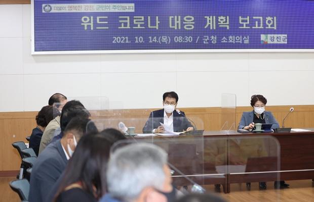 강진군은 지난 14일 군청 소회의실에서 위드코로나 대비 관광 활성화 회의를 개최했다.  ⓒ 아시아경제