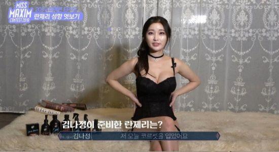 맥심코리아 미스맥심 2019 6강 진출자 란제리 성향