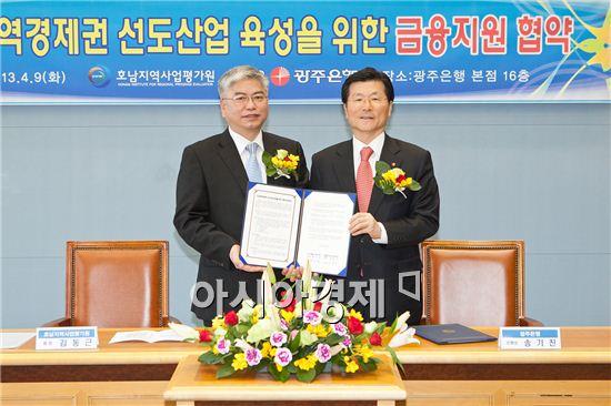 광주은행-호남지역사업평가원 금융지원 협약