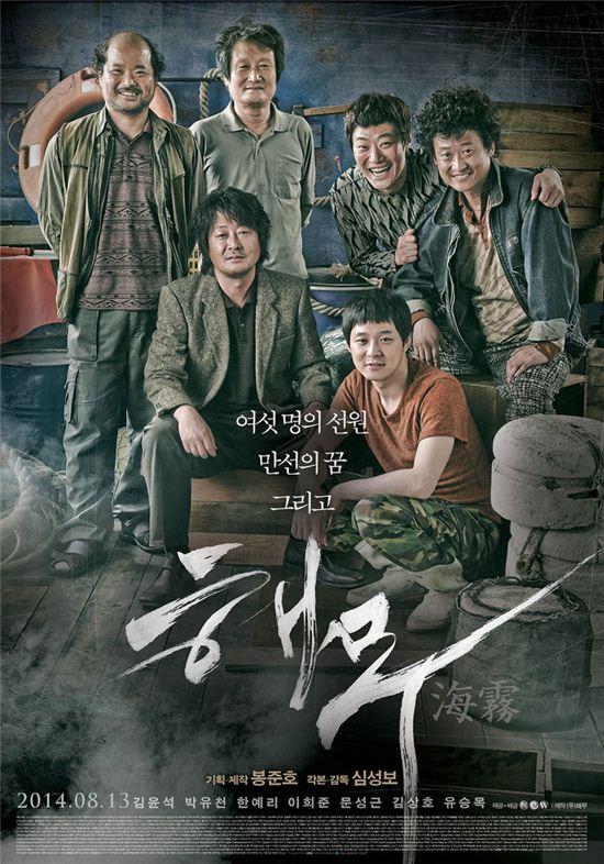 '해무', 150만 관객 돌파 향해 '전진'…박스오피스 7위로 한 계단 '상승'